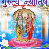 GURUTVA JYOTISH OCT-2014 Vol 2