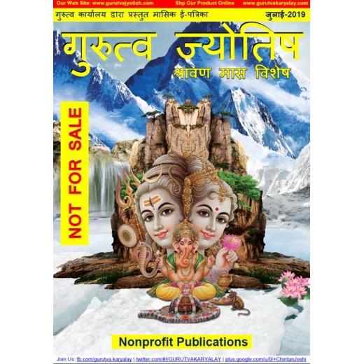 GURUTVA JYOTISH JULY-2019 Master Copy E-Magazine Download