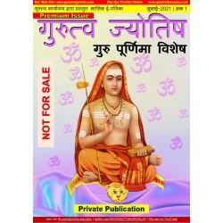 GURUTVA JYOTISH July-2021 Vol 1 Master Copy E-Magazine Download