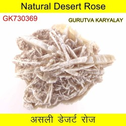 75 Gram Selenite Desert Rose (Natural Flower of Earth )