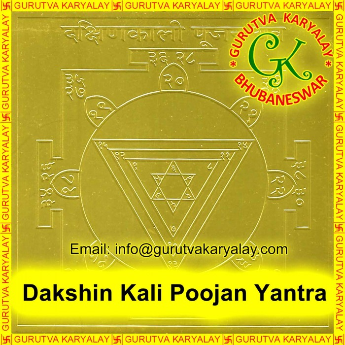 😍 Dakshina kali mantra pdf | Maha Kali Mantra: The Most Powerful