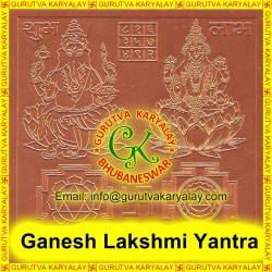 Mantra Siddha Lakshmi Ganesh Yantra | Pure Copper Ganesh Laxmi Yantra (Best For Business)