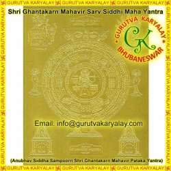 Shree Ghantakarna Mahavir Yantra 5 x 6 JAIN YANTRA Gold Plated