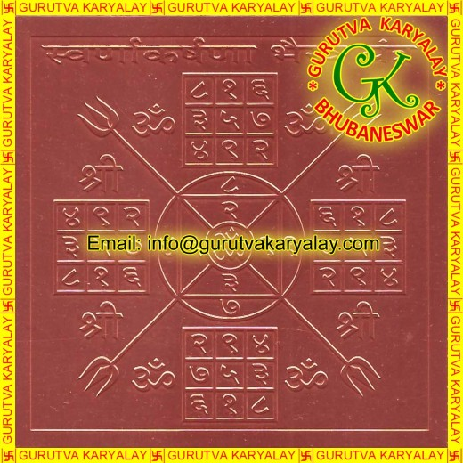 Swarnakarshan Bhairav Yantra 3x3 In Pure Copper